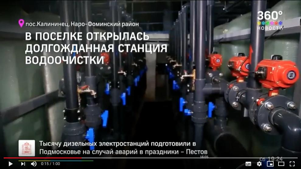 Innaugurazione Impianto di depurazione acqua in Russia - COMER S.p.A.